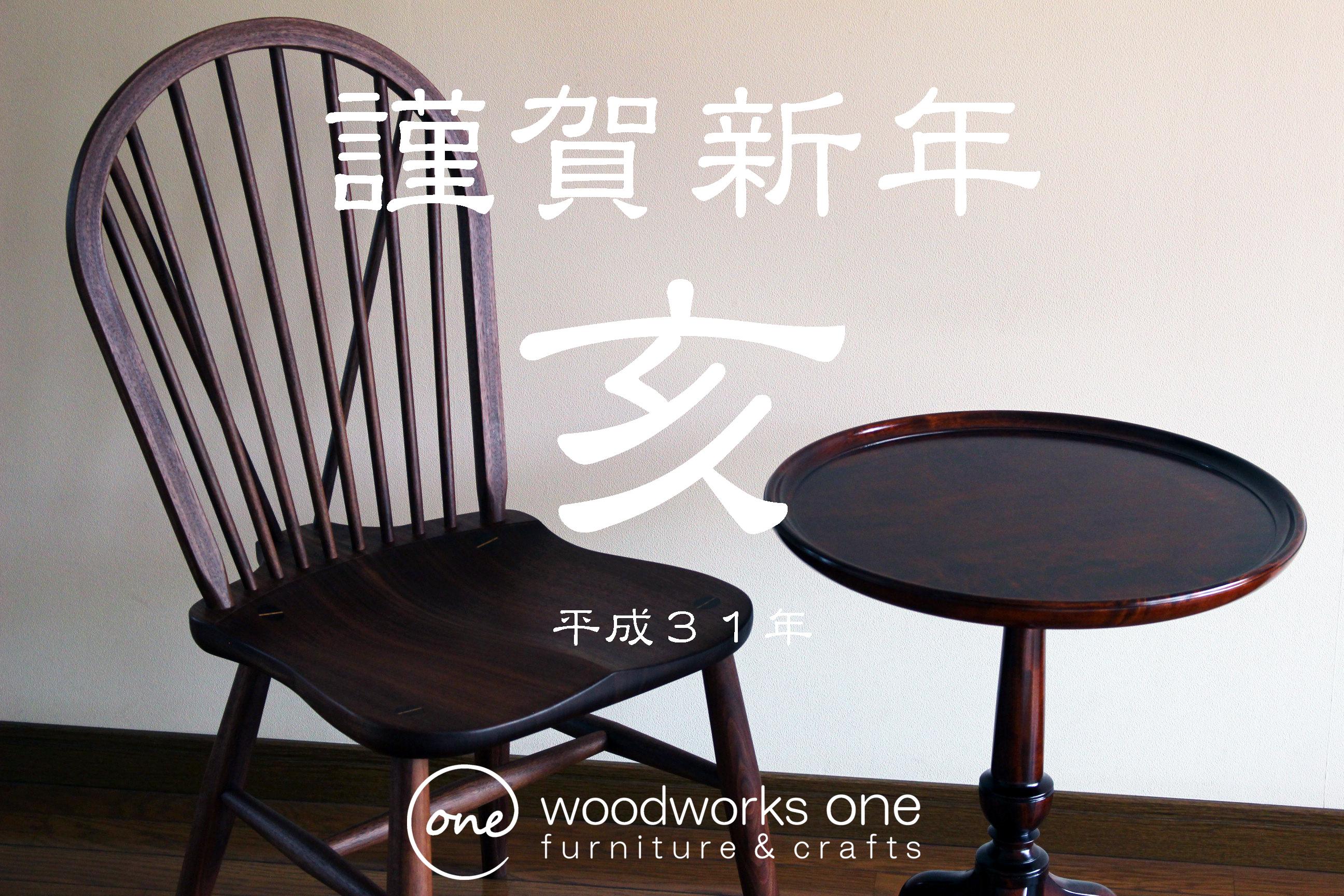 家具 オリジナル オーダー